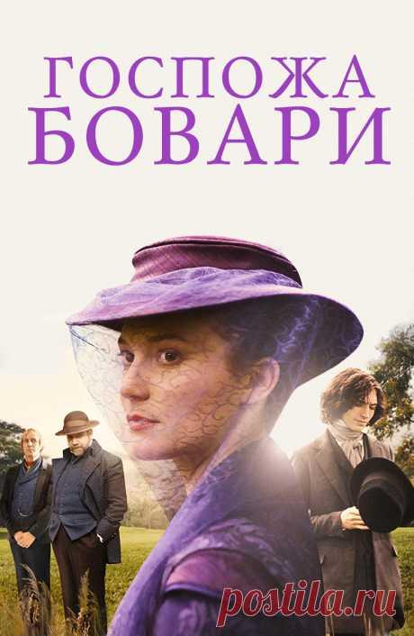 Госпожа Бовари (Madame Bovary, 2014)