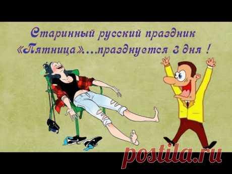 Старинный русский праздник Пятница… празднуется 3 дня С добрым утром пятницы друзья Прикольная видео - YouTube