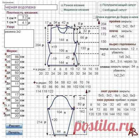 Программа для расчета выкройки вязания. Сохраните себе!  По ссылке: https://www.mnemosina.ru/all-vikroiki
