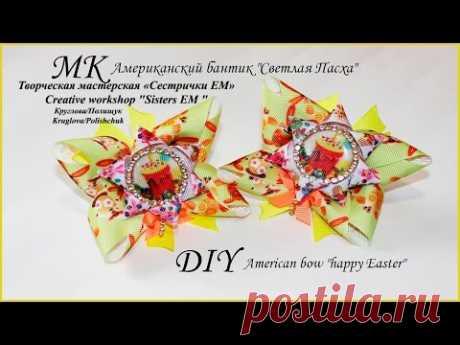 "Американские бантики ""Светлая Пасха"" / American bow ""happy Easter"""