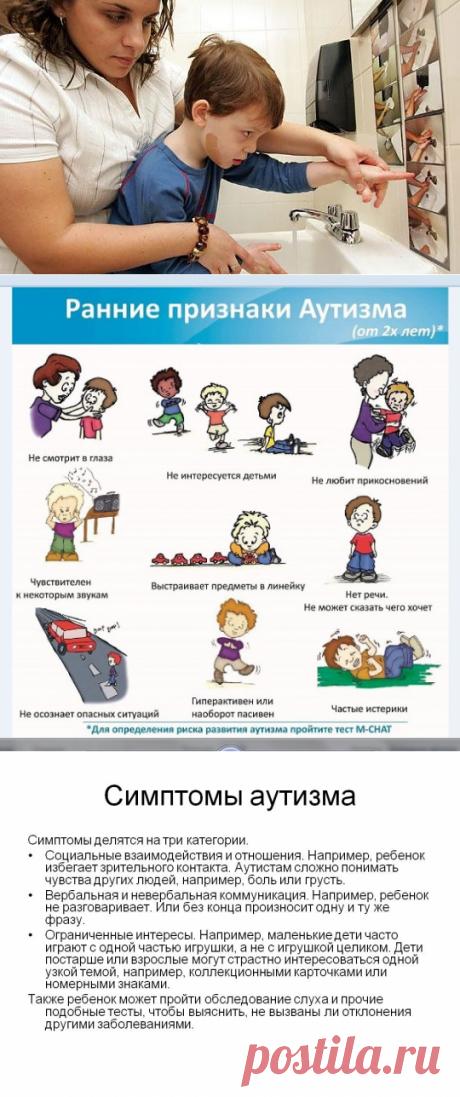 Аутизм у детей признаки, симптомы, диагностика, лечение