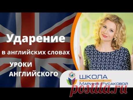 Это интересное и загадочное ударение в английском языке - Школа Марины Русаковой