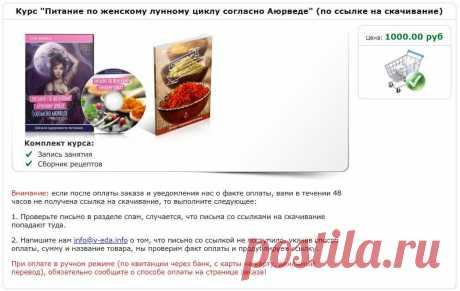 Продукты в меню правильного питания - Easy Life