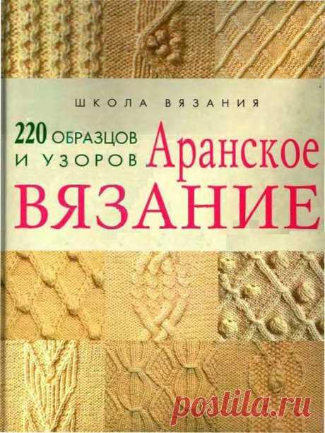 """""""Аранское вязание - 220 образцов и узоров.""""(книга)"""