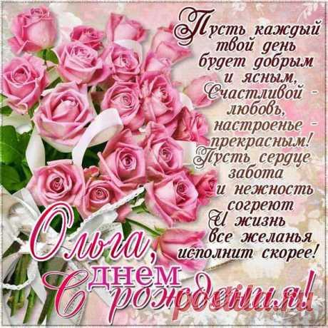 С днем рождения Ольга большая гифка Со стихом красочные картинки Олечка именины день варения Оле поздравить открытка с фразами