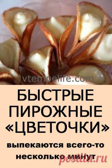 Быстрые пирожные «Цветочки»: выпекаются всего-то несколько минут | В темпі життя