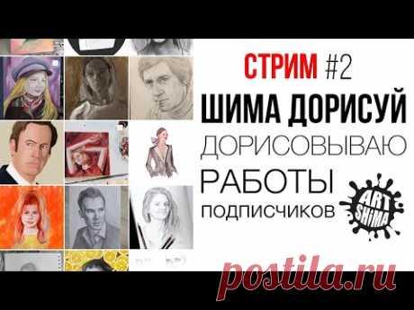 ШИМА ДОРИСУЙ #2 ✏️ Дорисовываю работы подписчиков ✏️ СТРИМ