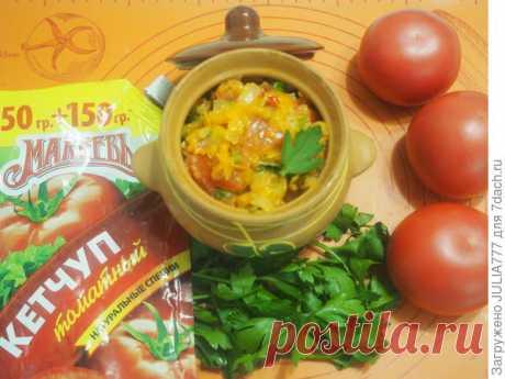 Сёмга под овощами в горшочке. Помидоры, лук, морковка, кетчуп, зелень и сноровка... - пошаговый рецепт приготовления с фото