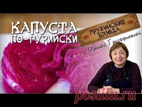 КВАШЕНАЯ КАПУСТА ПО-ГУРИЙСКИ. По грузински соленая красная и вкусная