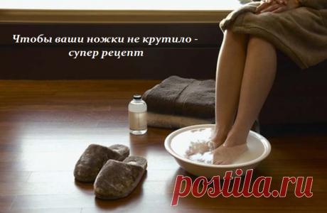 Чтобы ваши ножки не крутило - супер рецепт