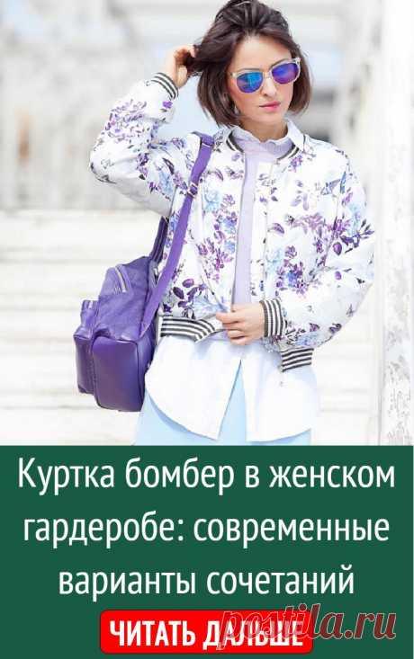Куртка бомбер в женском гардеробе: современные варианты сочетаний