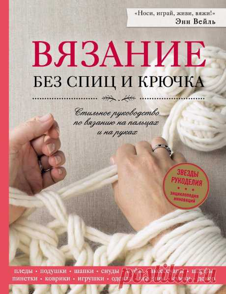 Вязание без спиц и крючка
