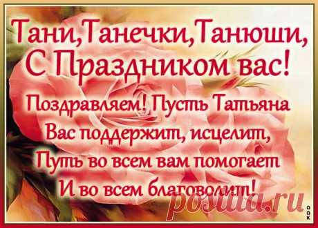 Картинка Татьянин день Поздравляю