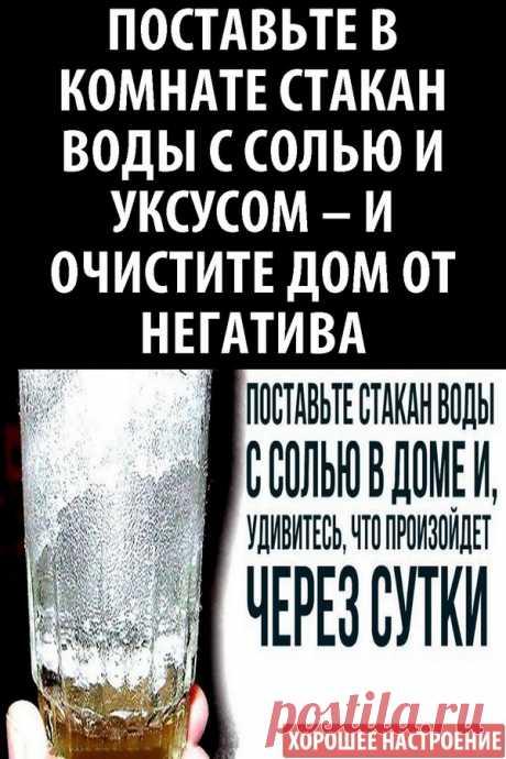 Поставьте в комнате стакан воды с солью и уксусом – и очистите дом от негатива