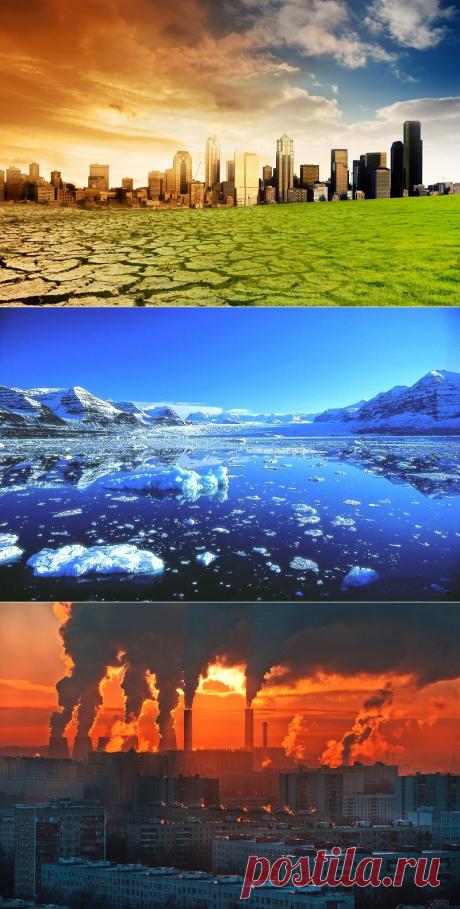 Глобальное потепление и изменение климата: угроза для Земли или выдуманная проблема?