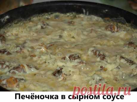 Печёночка в сырном соусе