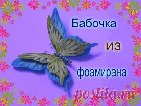 La horquilla la Mariposa de foamirana por las manos \/ los Artículos de Foamirana el maestro la clase \/ Elena Shevchenko