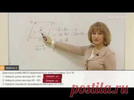 """62. Геометрия на ЕГЭ по математике. Задачи на тему """"Векторы"""""""