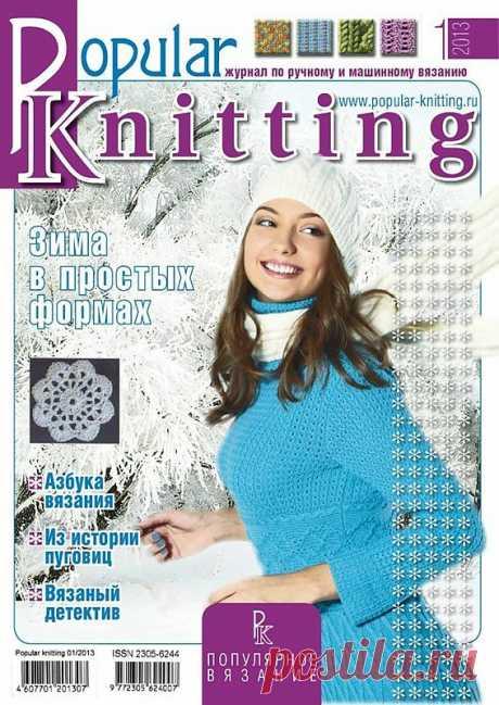 Pоpulаr Knitting №1/2013 (по ручному и машинному вязанию).