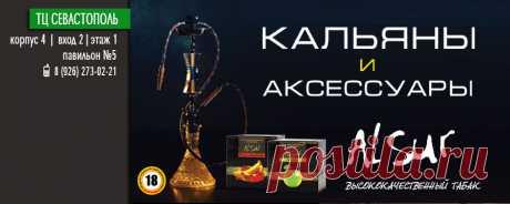 Торговый центр Севастополь