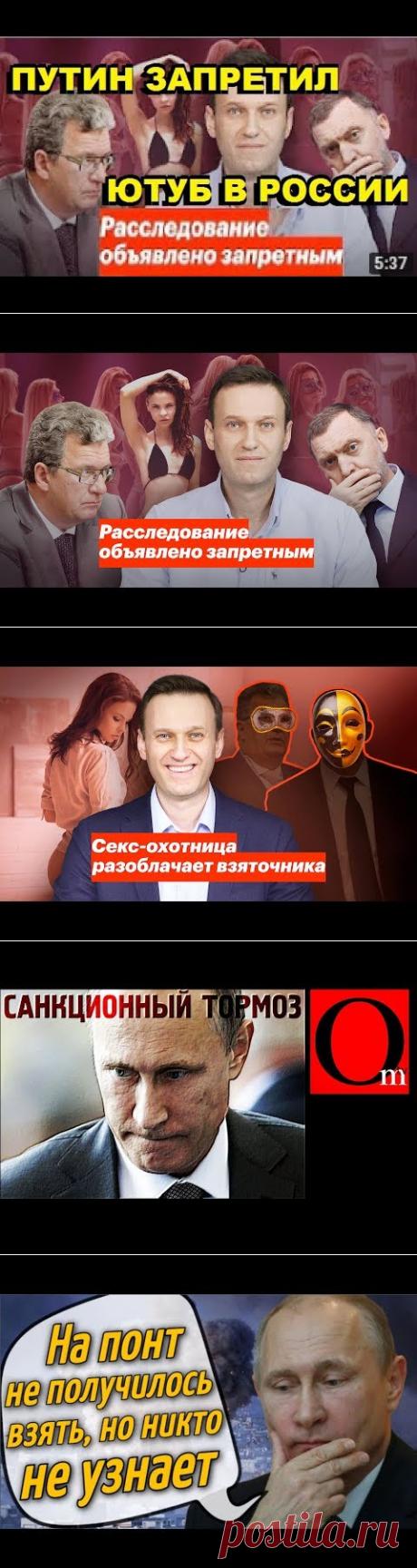 (13) Навальный ФБК - Россия закрывает ютуб. Расследование объявлено 3aпpетным - YouTube