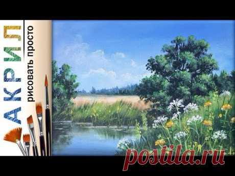 «Цветы у озера» как нарисовать летний пейзаж🎨АКРИЛ! Мастер-класс ДЕМО