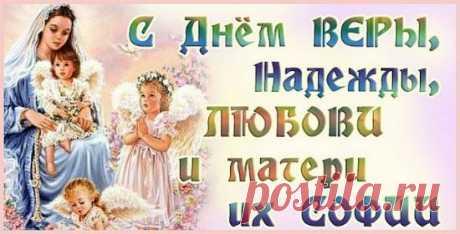 Поздравления с праздником Веры, Надежды, Любови и Софии | Стихи дари на праздник