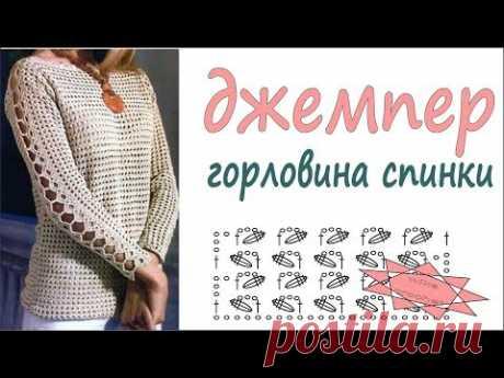 Джемпер женский крючком Горловина спинки крючком 3\11 Womens crochet cardigan Вяжем по схемам