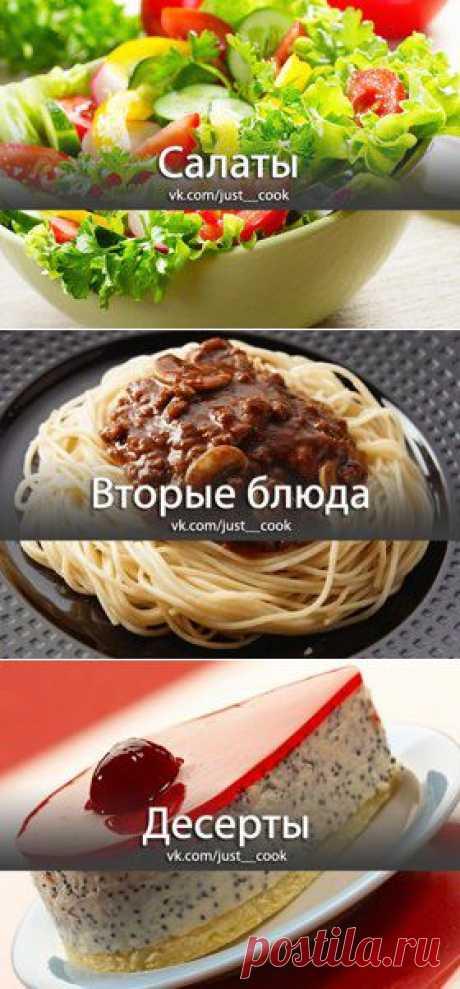 Бродилка (лучшие рецепты).