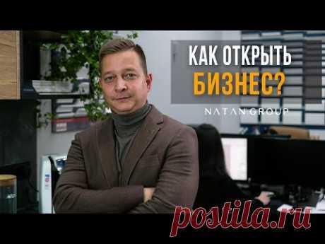 Как открыть бизнес? История создания компании Natan Group.