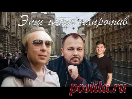 Вот это исполнение! Ободзинский бы гордился / Эти глаза напротив / Я. Сумишевский и Б. Кириенко