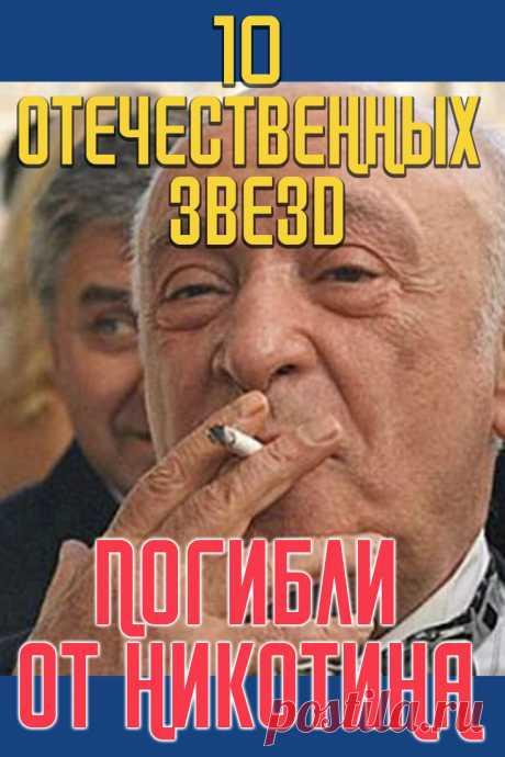 ПОГИБЛИ ОТ НИКОТИНА - 10 отечественных звезд
