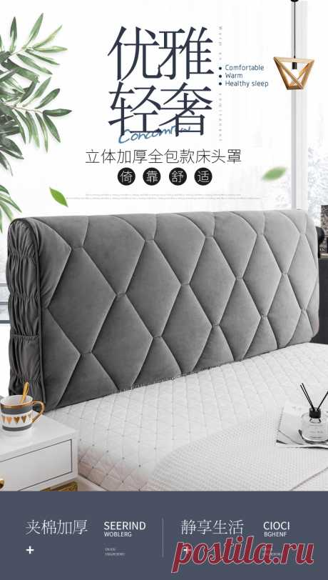 Универсальный чехол на спинку кровати, бархатная ткань, плотный чехол для кровати, роскошный мягкий чехол для кровати, защита от пыли для дома Покрывало    АлиЭкспресс