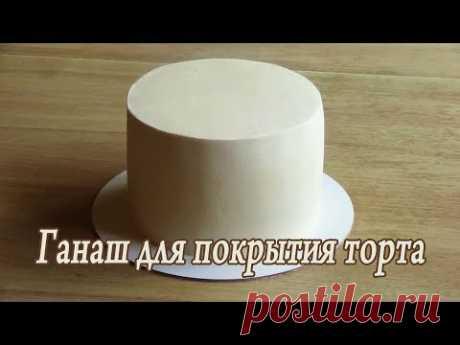 Ганаш для покрытия торта Рецепт белого ганаша