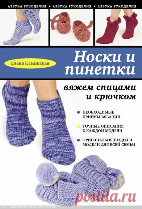 Носки и пинетки вяжем крючком и спицами