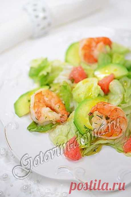 Рецепт: Салат с креветками, авокадо и грейпфрутом