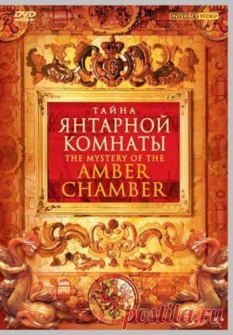 Amber Room DVD cover. Catherine Palace in Pushkin, 20 miles from Petersburg. \/ la Fuente: liveinternet.ru   Pinterest • el catálogo Mundial de las ideas