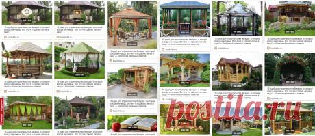 15 идей для строительства беседки, о которой всегда мечтаешь. Вот это я и сделаю летом в саду! — Копилочка полезных советов