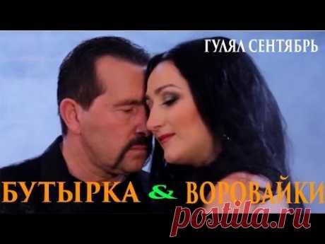 Бутырка и Воровайки -  Гулял Сентябрь - YouTube
