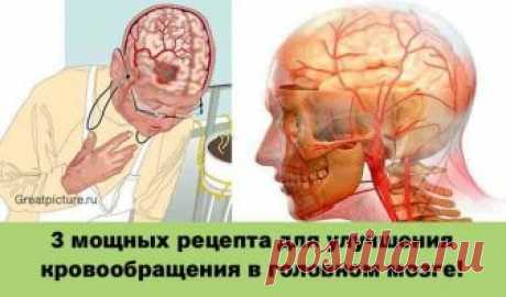 3 мощных рецепта для улучшения кровообращения в головном мозге! Эти средства улучшат циркуляцию крови в головном мозгеи избавят от головных болей, предотвратят деменцию и снизят риск инсульта. Подавляющее большинство 3 мощных рецепта для улучшения кровообращения в головном мозге. Эти средства улучшат циркуляцию крови в головном мозгеи избавят от