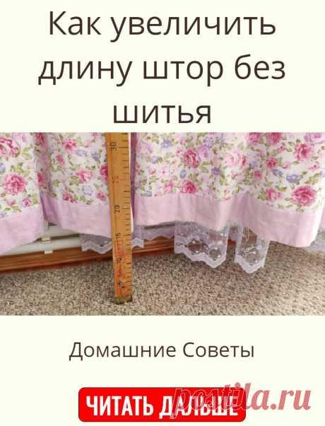 Как увеличить длину штор без шитья