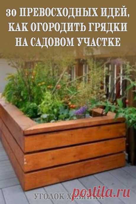 Давайте вместе с вами посмотрим на 30 примеров, как хозяева огородили растения на своём участке!