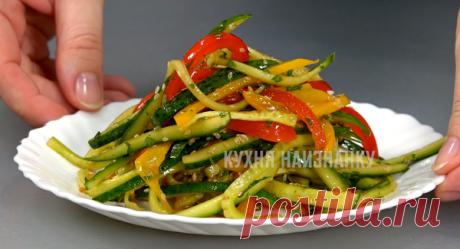 Салат с огурцами. Ароматный, сочный, яркий, необычный. А готовится 10 минут | Кухня наизнанку | Яндекс Дзен
