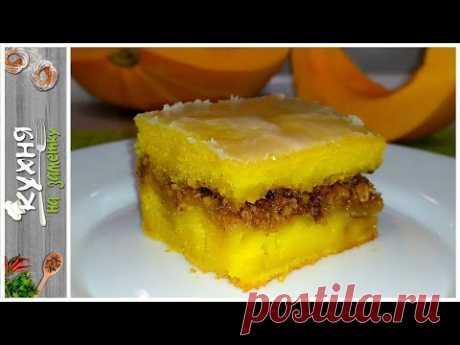 Ароматный тыквенный пирог с грецкими орехами - Люблю готовить - Страна Мам