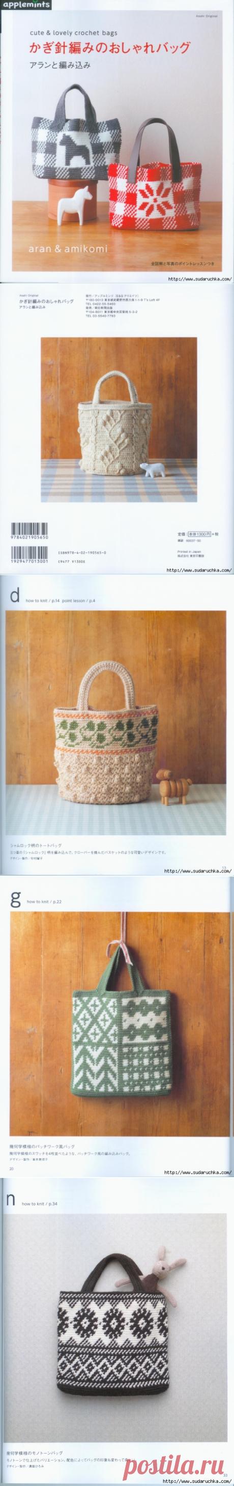 Asahi original. Журнал по вязанию.