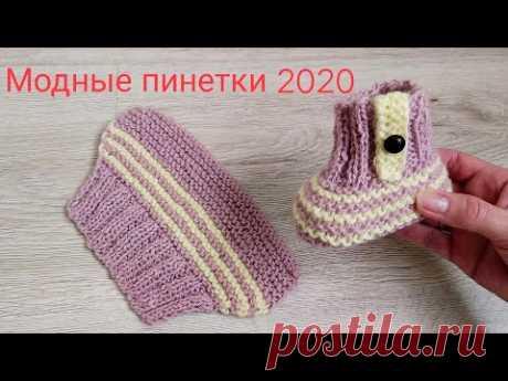 МОДНЫЕ ПИНЕТКИ 2020/спицами/для начинающих