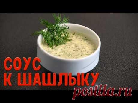 БЕЛЫЙ СОУС для шашлыка   Готовим белый соус за 3 минуты