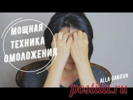 (14) Мощная техника омоложения. - YouTube  !самый блогер
