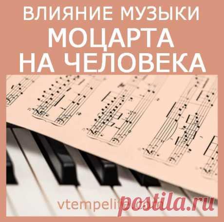 Влияние музыки Моцарта на человека | В темпі життя