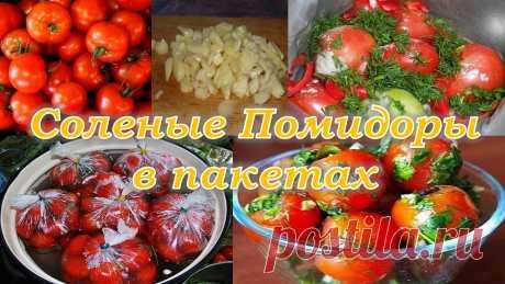 Помидорчики, приготовленные в пакетах Ингредиенты 1 кг помидоров 1 ст. ложка соли 1 ч. ложка сахара …